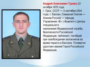 Андрей Алексеевич Туркин(21 октября1975 года, г.Орск,СССР—3 сентября20
