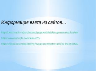 Информация взята из сайтов… http://pozdravok.ru/pozdravleniya/prazdniki/den-g