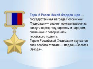 Геро́й Росси́йской Федера́ции— государственная наградаРоссийской Федерации—