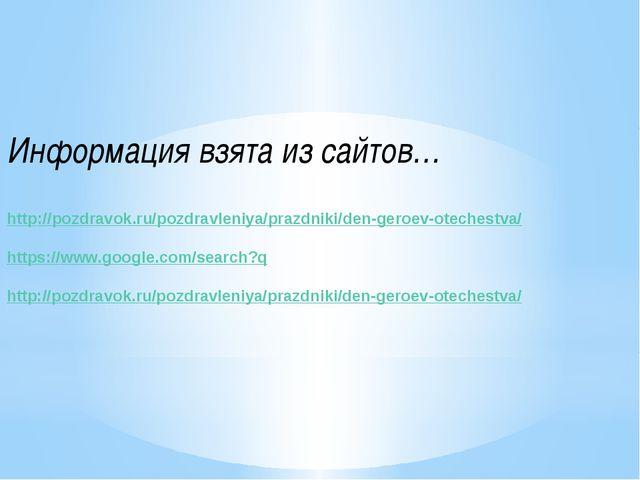 Информация взята из сайтов… http://pozdravok.ru/pozdravleniya/prazdniki/den-g...