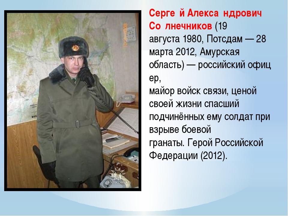 Серге́й Алекса́ндрович Со́лнечников(19 августа1980,Потсдам—28 марта2012...