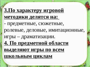 http://aida.ucoz.ru * 3.По характеру игровой методики делятся на: - предметны