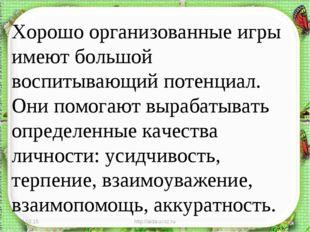 * http://aida.ucoz.ru * Хорошо организованные игры имеют большой воспитывающи