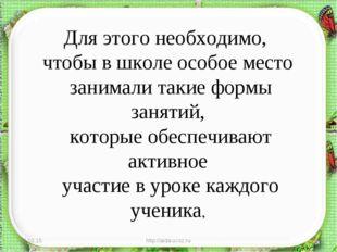 * http://aida.ucoz.ru * Для этого необходимо, чтобы в школе особое место зани