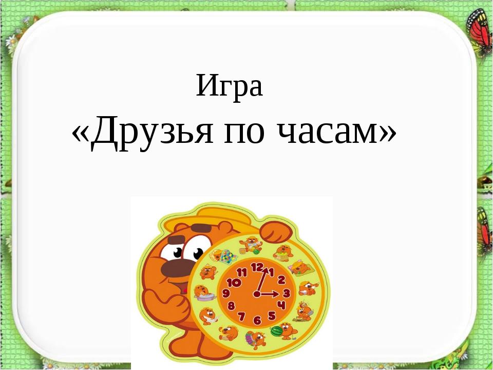Игра «Друзья по часам»