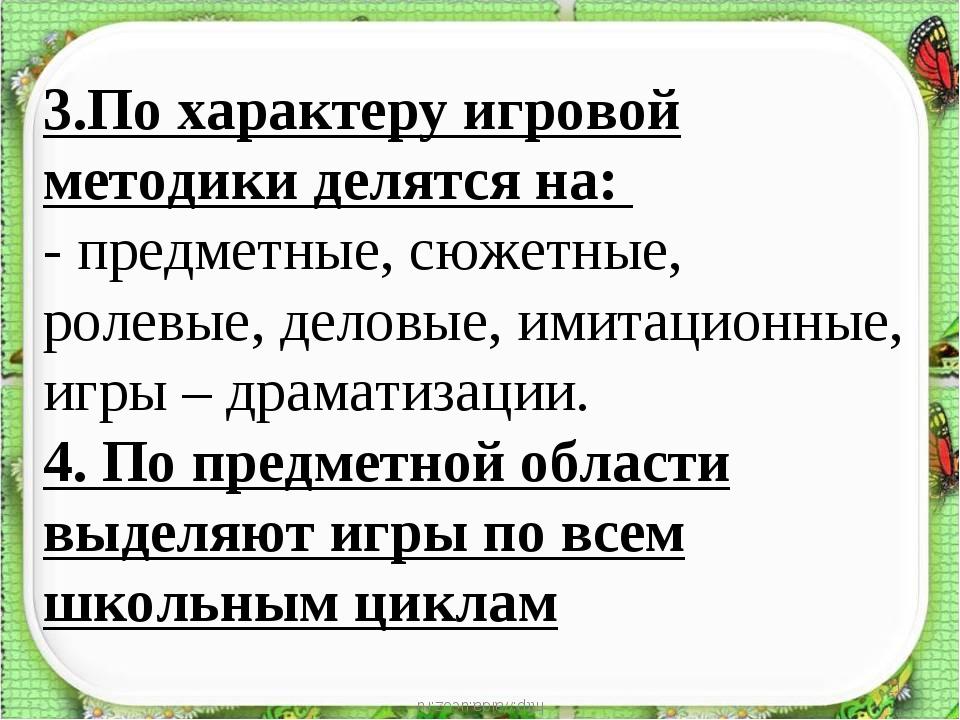http://aida.ucoz.ru * 3.По характеру игровой методики делятся на: - предметны...