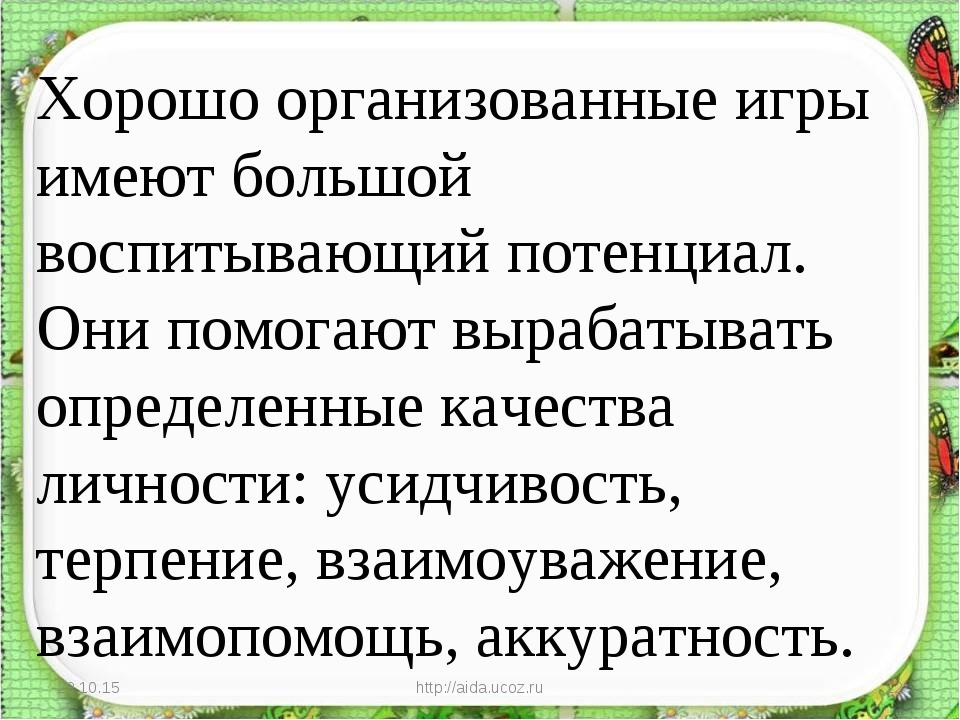 * http://aida.ucoz.ru * Хорошо организованные игры имеют большой воспитывающи...