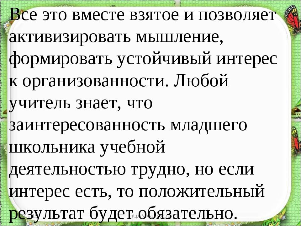 * http://aida.ucoz.ru * Все это вместе взятое и позволяет активизировать мышл...