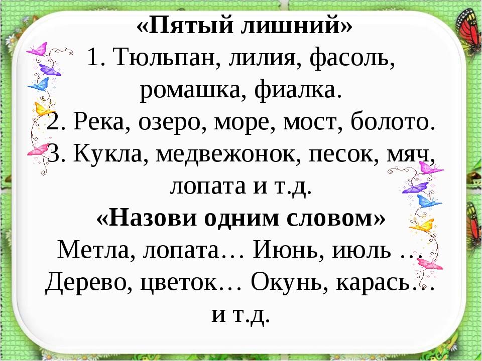 «Пятый лишний» 1. Тюльпан, лилия, фасоль, ромашка, фиалка. 2. Река, озеро, м...