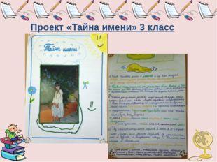 Проект «Тайна имени» 3 класс