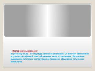 Исследовательский проект по русскому языку - по структуре научное исследо