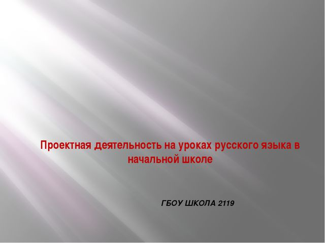 Проектная деятельность на уроках русского языка в начальной школе ГБОУ ШКОЛА...