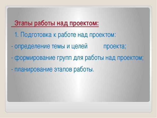 Этапы работы над проектом: 1. Подготовка к работе над проектом: - определени...