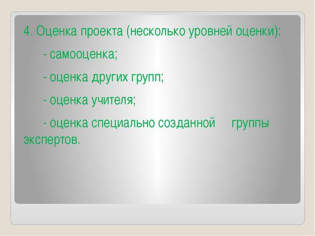 4. Оценка проекта (несколько уровней оценки):  - самооценка;  - оце...
