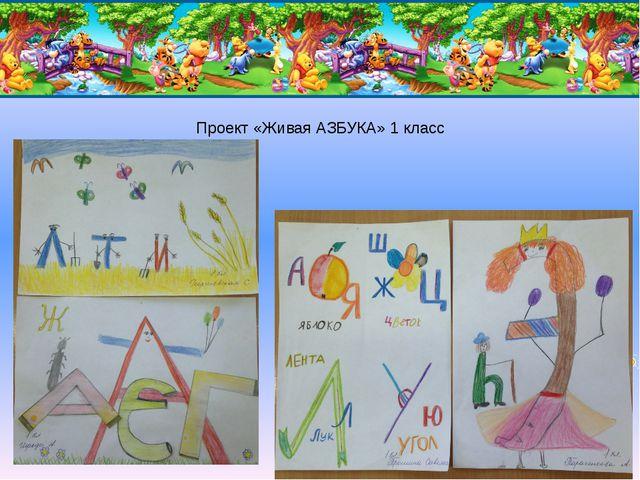 Проект «Живая АЗБУКА» 1 класс