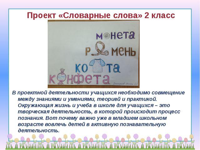 Проект «Словарные слова» 2 класс В проектной деятельности учащихся необходим...