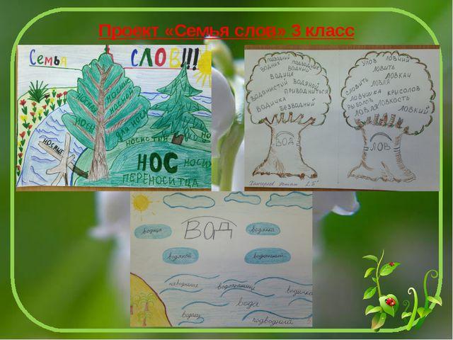 Проект «Семья слов» 3 класс