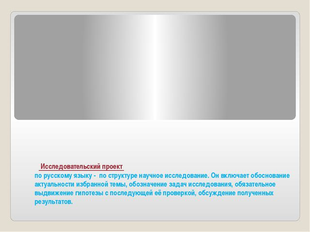 Исследовательский проект по русскому языку - по структуре научное исследо...