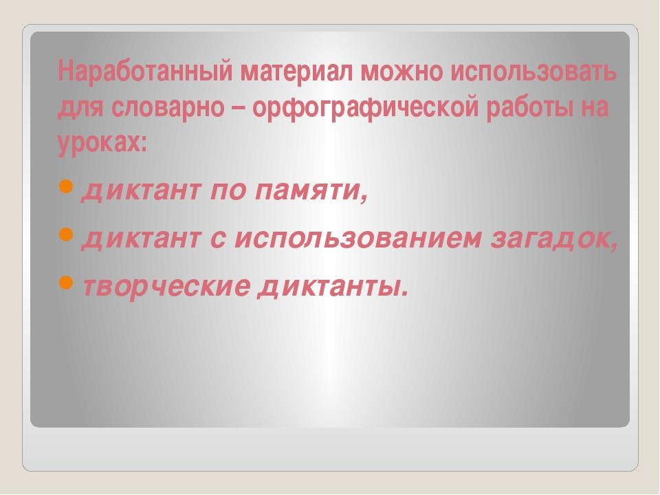 Наработанный материал можно использовать для словарно – орфографической работ...