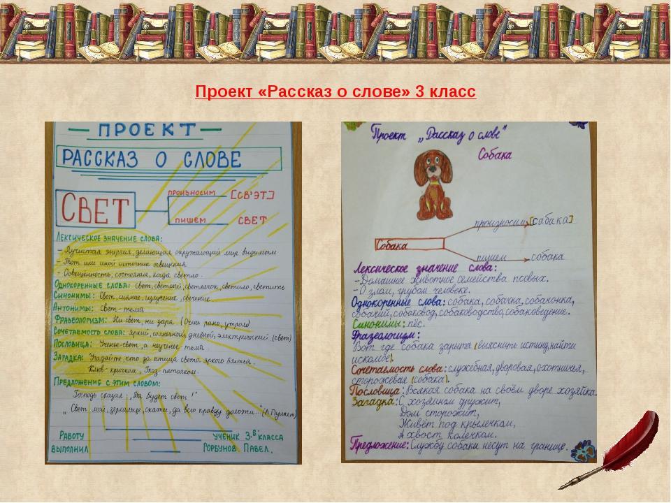 Как сделать проект по русскому 256