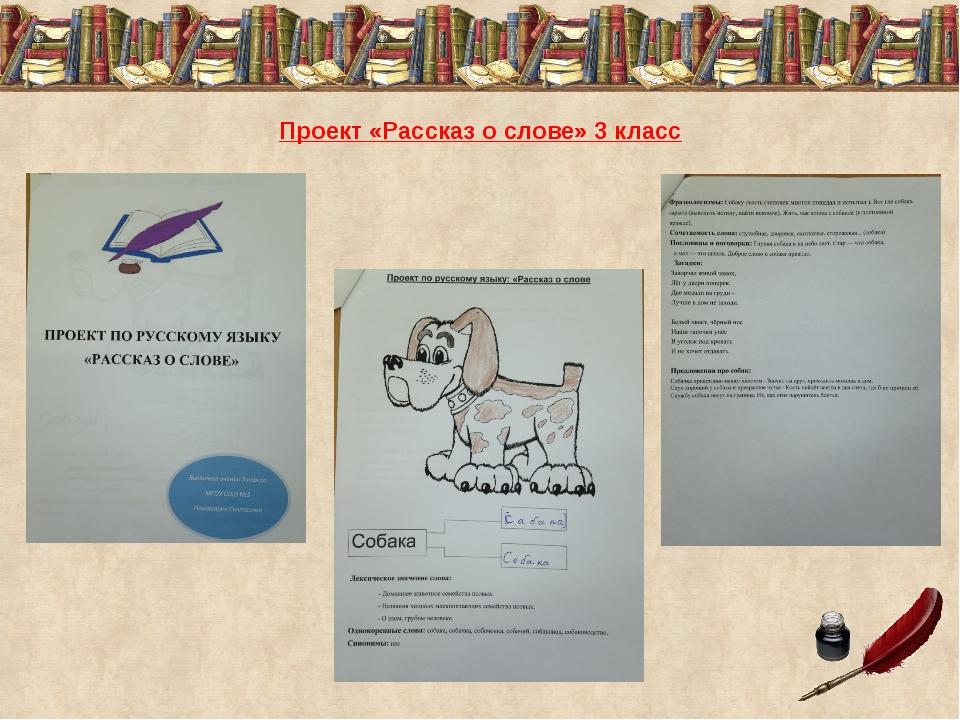 Проект «Рассказ о слове» 3 класс
