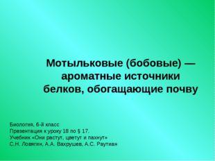 Биология, 6-й класс Презентация к уроку 18 по § 17. Учебник «Они растут, цве
