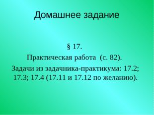 Домашнее задание § 17. Практическая работа (с. 82). Задачи из задачника-практ
