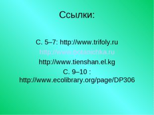 Ссылки: С. 5–7: http://www.trifoly.ru http://www.botanichka.ru http://www.tie