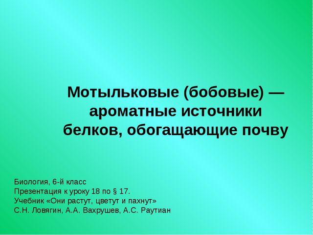 Биология, 6-й класс Презентация к уроку 18 по § 17. Учебник «Они растут, цве...