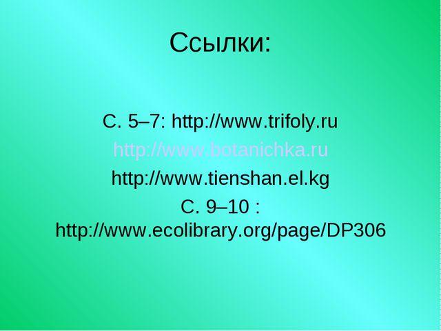 Ссылки: С. 5–7: http://www.trifoly.ru http://www.botanichka.ru http://www.tie...