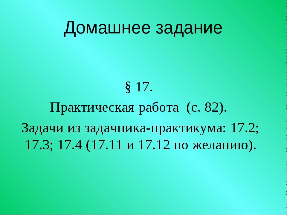 Домашнее задание § 17. Практическая работа (с. 82). Задачи из задачника-практ...