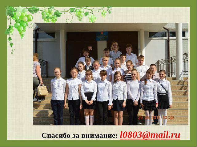 Спасибо за внимание: l0803@mail.ru