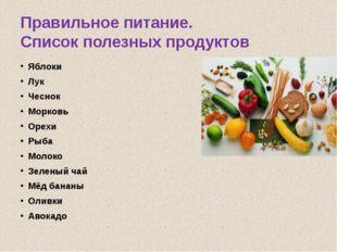 Правильное питание. Список полезных продуктов Яблоки Лук Чеснок Морковь Орехи