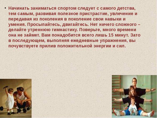 Начинать заниматься спортом следует с самого детства, тем самым, развивая пол...