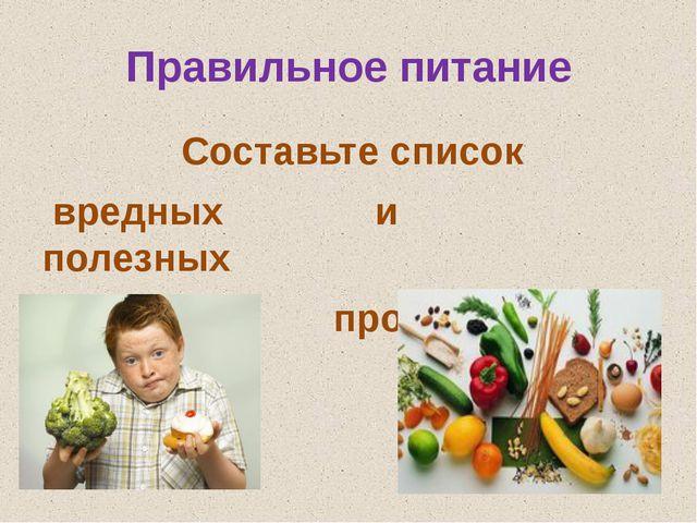 Правильное питание Составьте список вредных и полезных продуктов