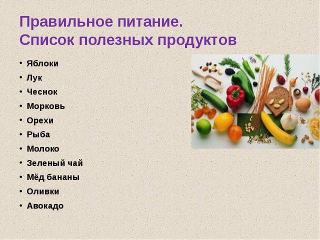 Правильное питание. Список полезных продуктов Яблоки Лук Чеснок Морковь Орехи...