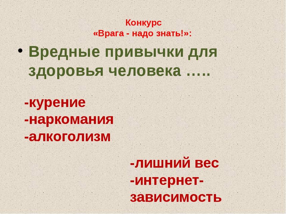 Конкурс «Врага - надо знать!»: Вредные привычки для здоровья человека ….. -ку...