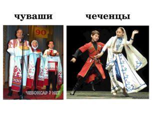 чуваши чеченцы