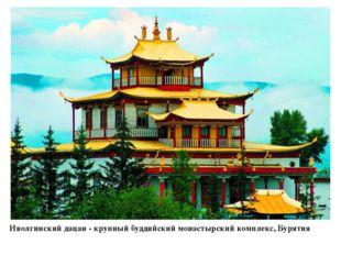 Иволгинский дацан - крупный буддийский монастырский комплекс, Бурятия