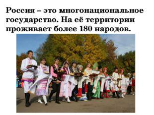 Россия – это многонациональное государство. На её территории проживает более