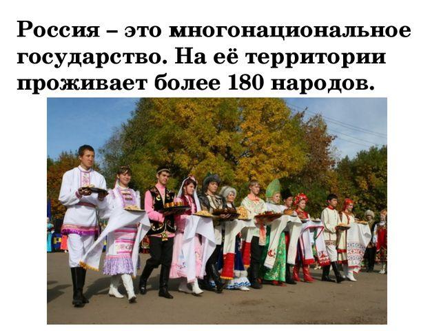 Россия – это многонациональное государство. На её территории проживает более...
