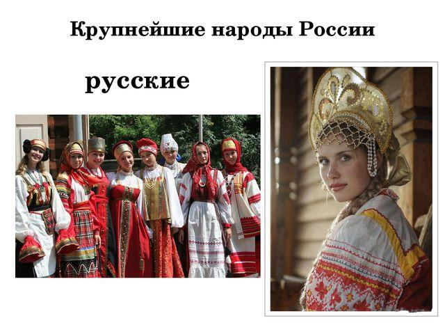 Крупнейшие народы России русские