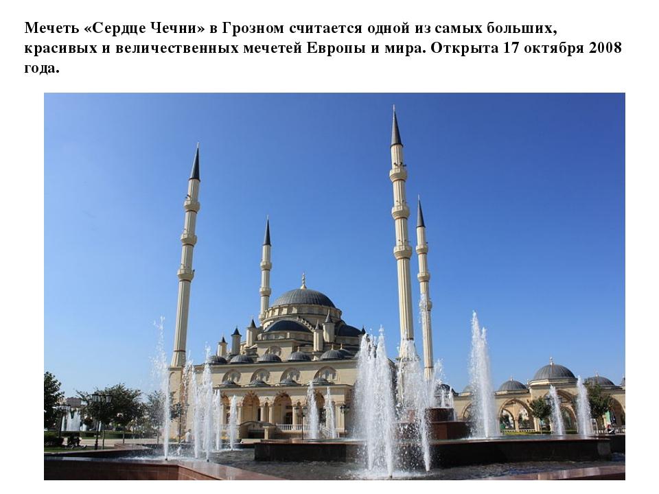 Мечеть «Сердце Чечни» в Грозном считается одной из самых больших, красивых и...