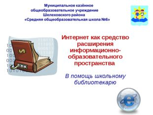 Интернет как средство расширения информационно- образовательного пространства