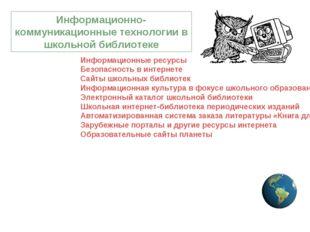 Информационные ресурсы Безопасностьв интернете Сайты школьных библиотек Инф
