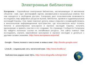 Электронные библиотеки LiveLib - социальная сеть читателей книг.http://www.l
