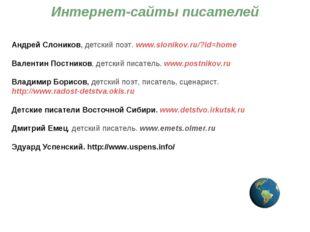 Андрей Слоников, детский поэт. www.slonikov.ru/?id=home Валентин Постников, д