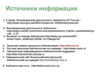 1. Е.Зуева. Инновационная деятельность библиотек ОУ России – http://www.nbuv.