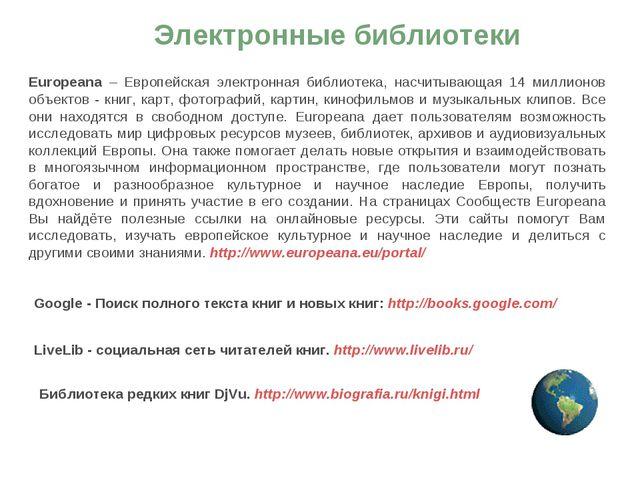 Электронные библиотеки LiveLib - социальная сеть читателей книг.http://www.l...