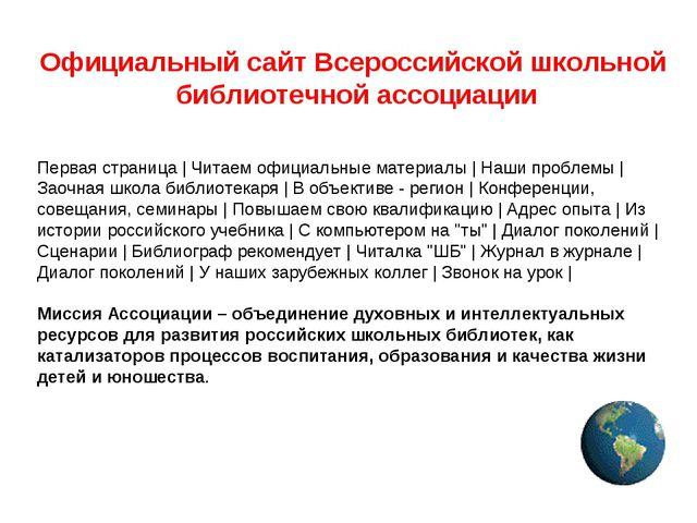 Официальный сайт Всероссийской школьной библиотечной ассоциации Первая стран...